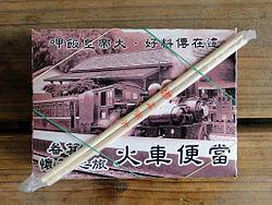 250px-Fenchihu_Bento