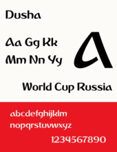 lossless-page1-170px-Dusha_typeface_sample2.tiff